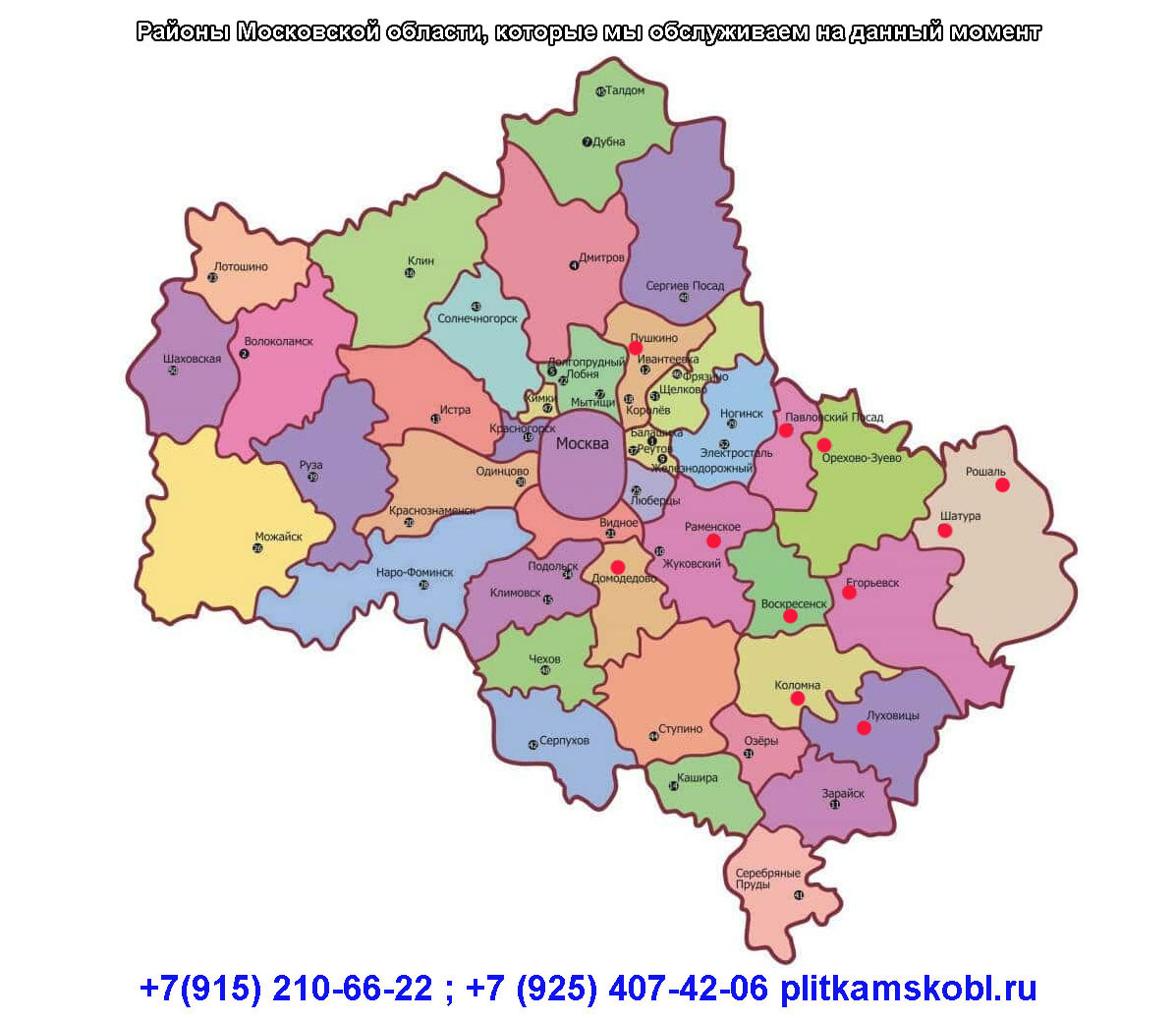 Районы Московской области, которые мы обслуживаем на данный момент