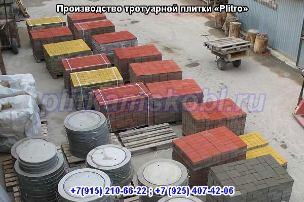 Производство тротуарной плитки в Московской области