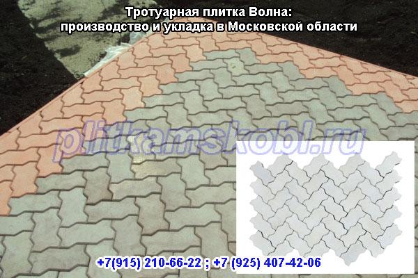 Схема укладки тротуарной плитки Волна
