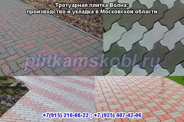 Тротуарная плитка Волна: производство и укладка в Московской области