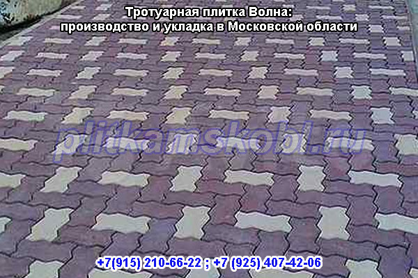 Производство и укладка тротуарной плитки Волна в Московской области