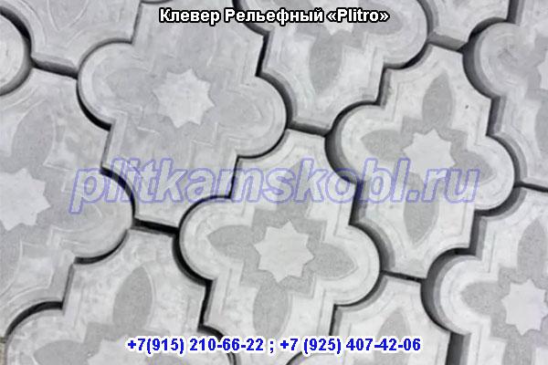 Производство тротуарной плитки Клевер Рельефный
